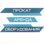 Прокат (аренда)