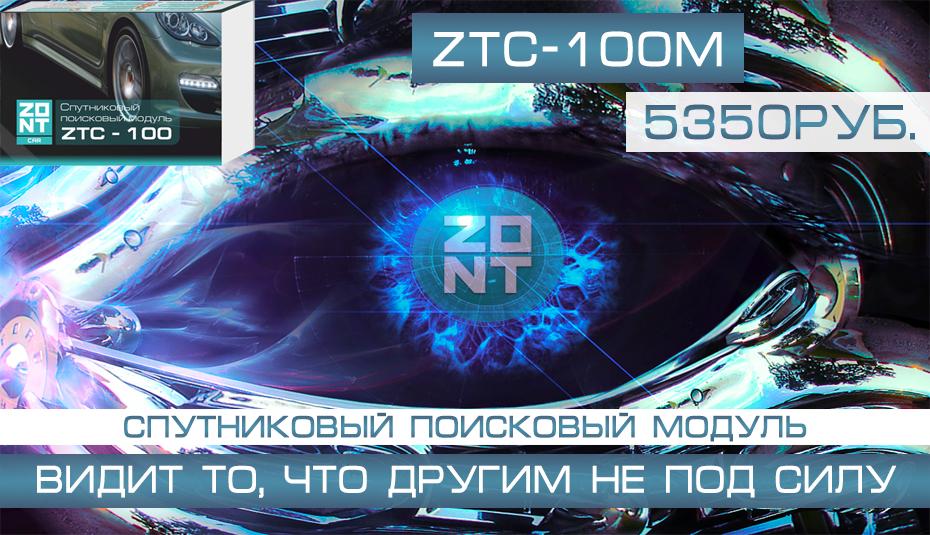 Спутниковый поисковый модуль (трекер) ZTC-100M