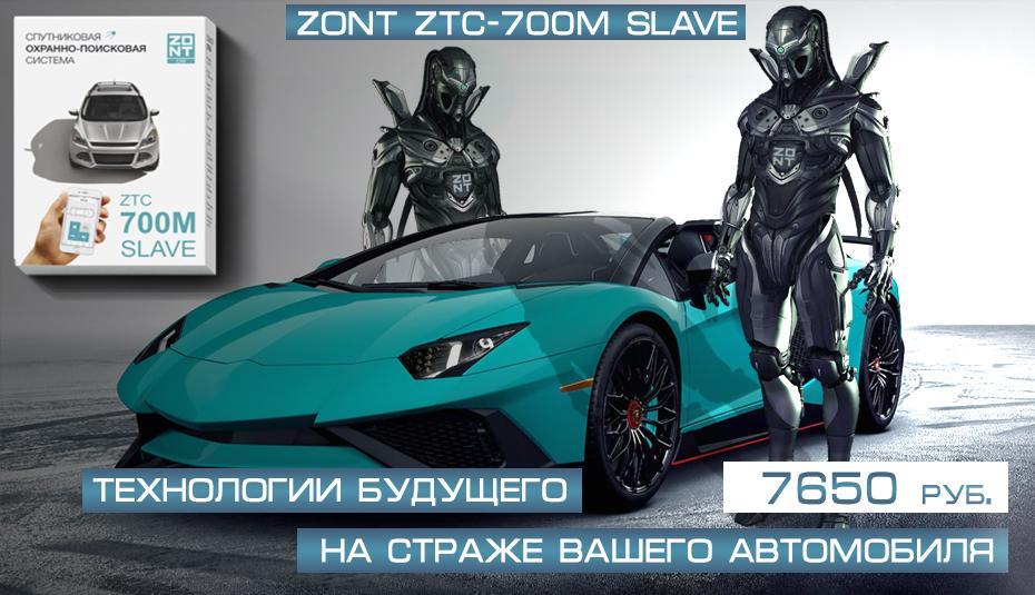 ZTC-700M Slave Автомобильная слэйв-сигнализация